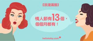 【浪漫滿屋】 情人節 有13個,個個月都有!