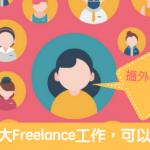 【搵外快必讀】2017香港10大 Freelance 工作,可以搵幾多錢?