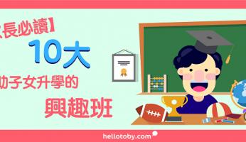 【家長必讀】10大有助子女升學的 興趣班