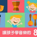 【培育小音樂家】讓孩子 學音樂 的8大好處