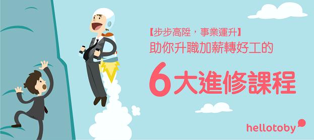 【步步高陞,事業運升】助你升職加薪轉好工的6大 進修課程