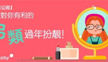 【送猴迎雞】4種對你有利的另類 過年扮靚 !