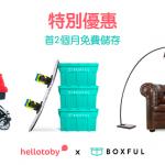 【 HelloToby x Boxful 】特別優惠:首2個月免費儲存