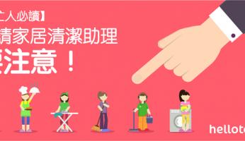 【大忙人必讀】聘請 家居清潔 助理要注意!