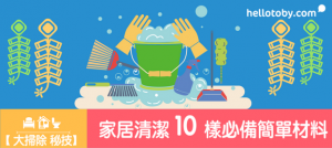 【 大掃除 秘技】家居清潔10樣必備簡單材料