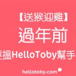 【送猴迎雞】 過新年 前要搵 HelloToby 幫手的7個理由