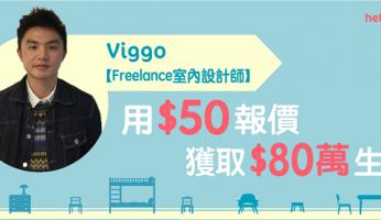 【Freelance 室內設計 師】Viggo:用$50報價獲取$80萬生意