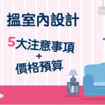 【家居大改造】搵 室內設計 5大注意事項 + 價格預算