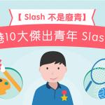 【 Slash 不是廢青】香港10大傑出青年 Slash 版
