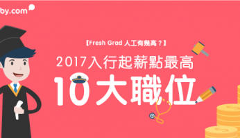 【 Fresh Grad 人工有幾高?】2017入行起薪點最高10大職位