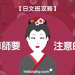 【 學日文邊度好 ?】5件搵 日文老師 嘅留意事項