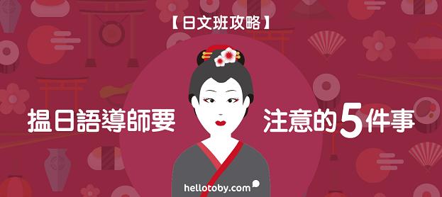 【 日文班 攻略】揾日語導師要注意的5件事