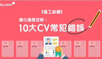 【揾工必讀】優化 履歷 攻略:10大CV常犯錯誤