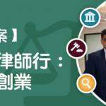 【專家檔案】姚文鑫律師行: 律師 也創業