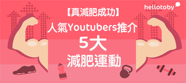 【真 減肥 成功】人氣Youtubers推介5大 減肥運動