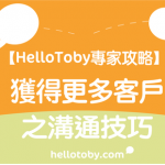 【 HelloToby 專家攻略】獲得更多客戶之溝通技巧