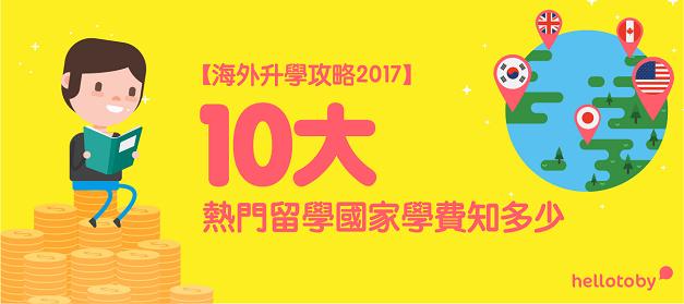 【 海外升學 攻略2017】10大熱門留學國家學費知多少