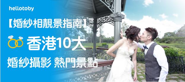 【婚紗相靚景指南】香港10大 婚紗攝影 熱門景點