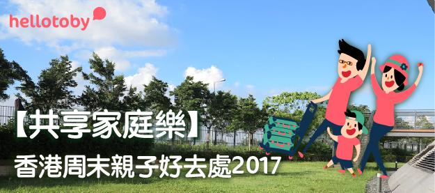【共享家庭樂】香港周末 親子好去處 2017