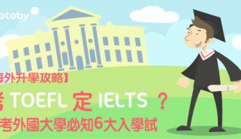 【 海外升學 攻略】考TOEFL定IELTS?報考外國大學必知6大入學試