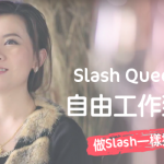 【Slash Queen 陳珍妮】自由工作致勝攻略:做 Slash 一樣搵到錢買樓